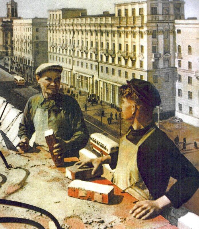 1952 Строители Минска. Фото С .Фридлянда, Огонёк.jpg