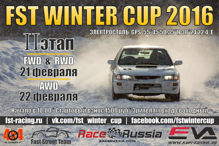 ������ ���� FST Winter Cup 2016. 21 � 22 ������� 2016.