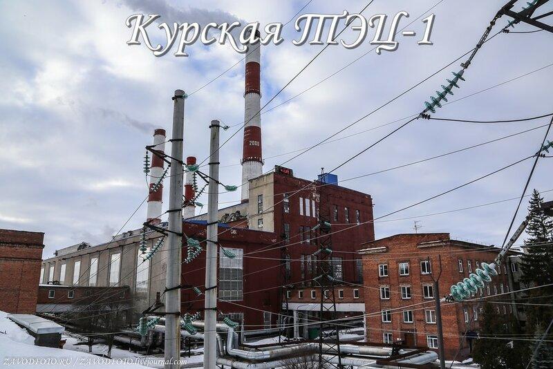 Курская ТЭЦ-1.jpg