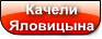 Качели Яловицына