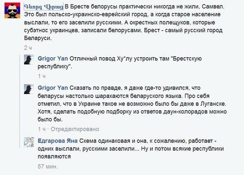 Григорян_Брест.jpg