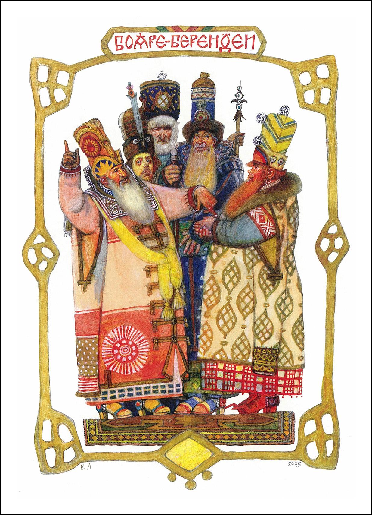 В. Лосин, Снегурочка