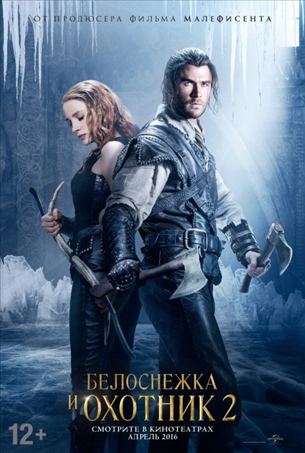 ���������� � ������� 2 / The Huntsman Winter's War [EXTENDED] (2016)