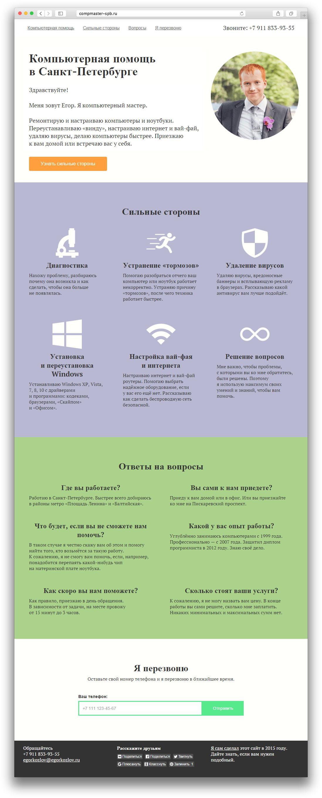 Компьютерная помощь в Санкт-Петербурге