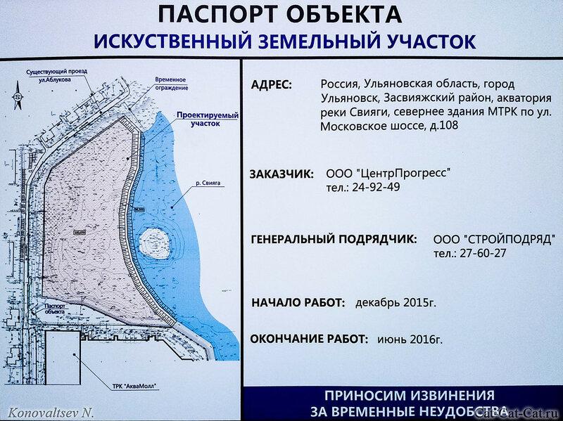Паспорт объекта, искусственный земельный участок