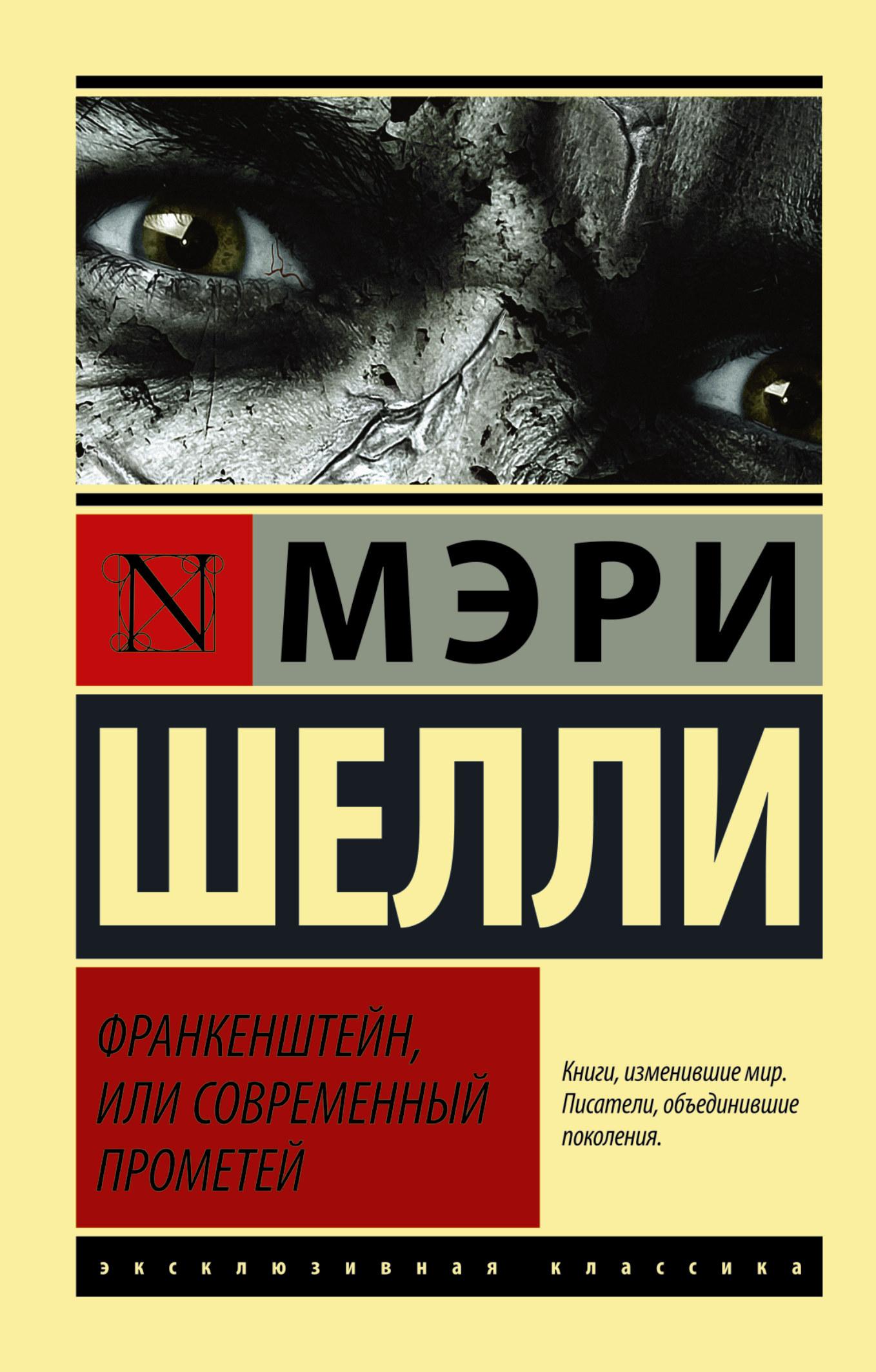 Это роман английской писательницы об учёном Викторе Франкенштейне, который достигает своей цели и со