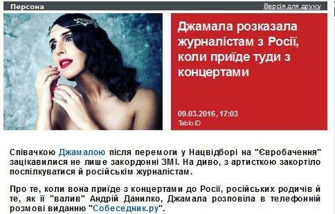 FireShot Screen Capture #348 - 'Джамала розказала журналістам з Росії, коли приїде туди з концертами I _' - tabloid_pravda_com_ua_person_56e03b44535d5.jpg
