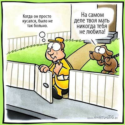 злая-собака-боль-nichtlustig-Комиксы-1014920.jpeg