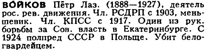 Войков-БСЭ-1993