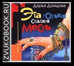 Аудиокнига Дарья  Донцова «Эта горькая сладкая месть»