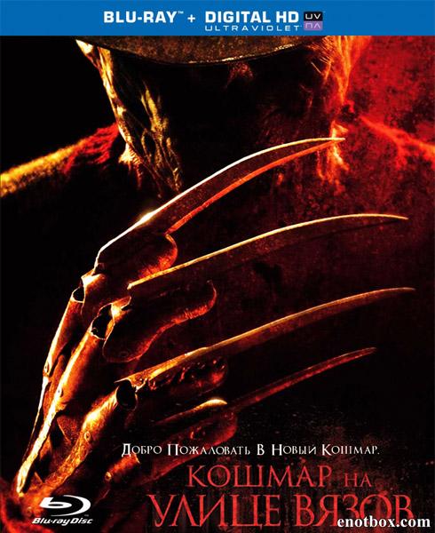 Кошмар на улице Вязов / A Nightmare on Elm Street (2010/BDRip/HDRip)