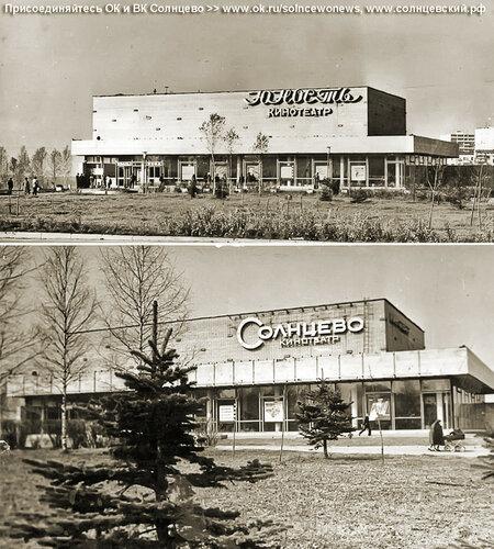 кинотеатр Юность, открыт в 1973 г. В 1984 был переименован в #Солнцево