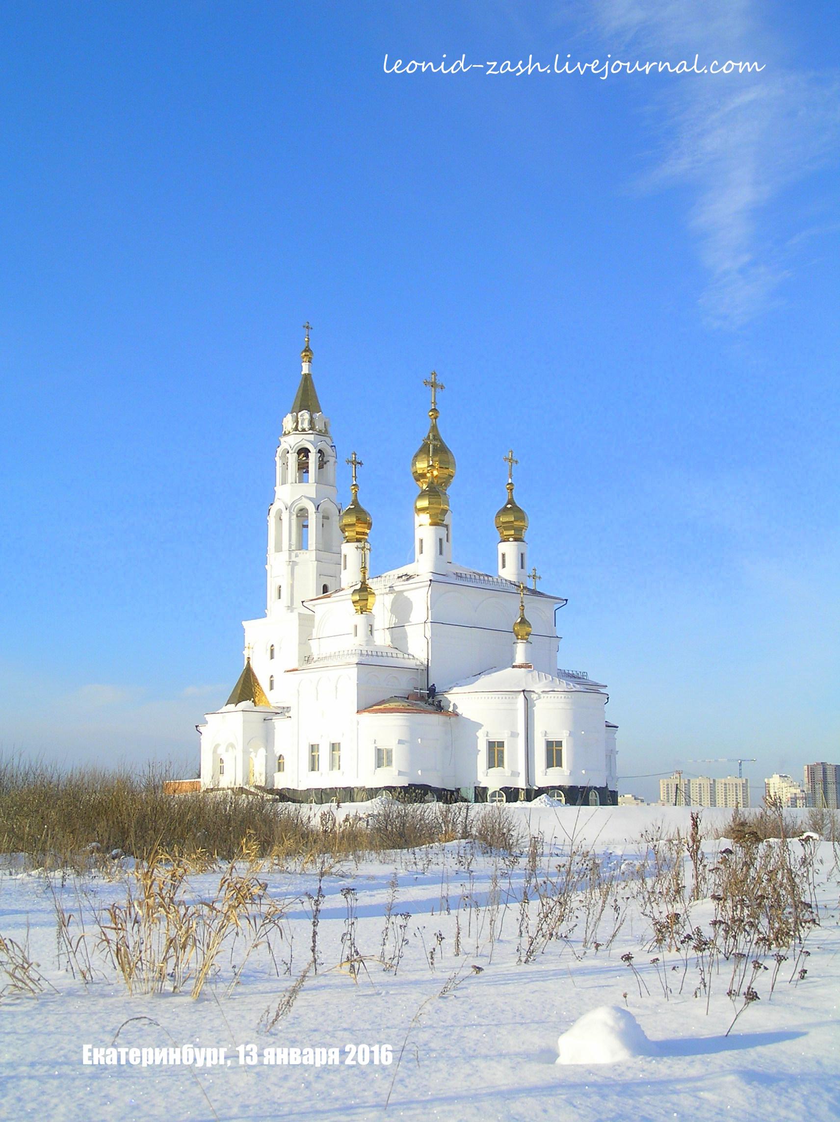 Екатеринбург 02.JPG