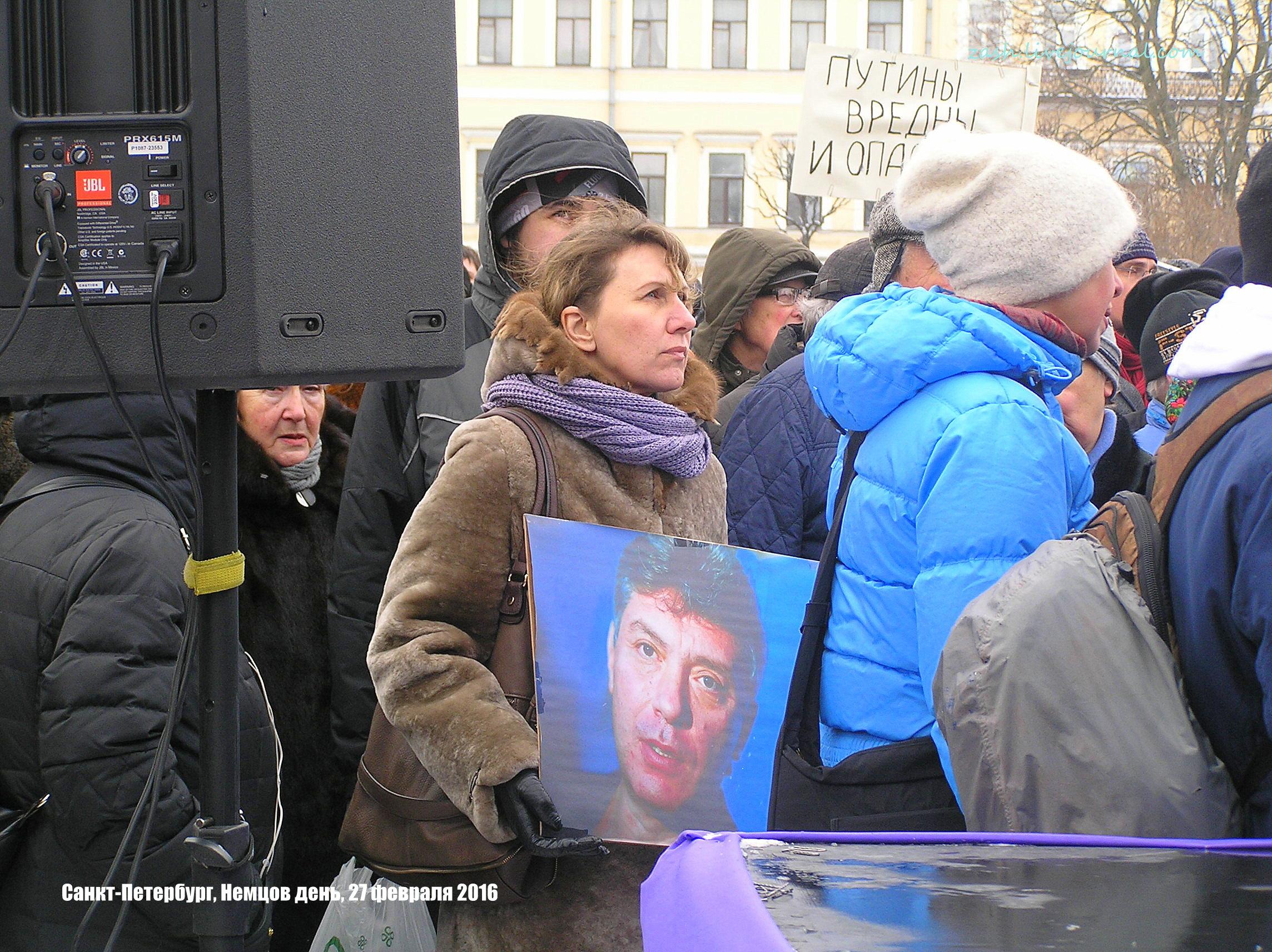 День убийства Немцова 36.JPG