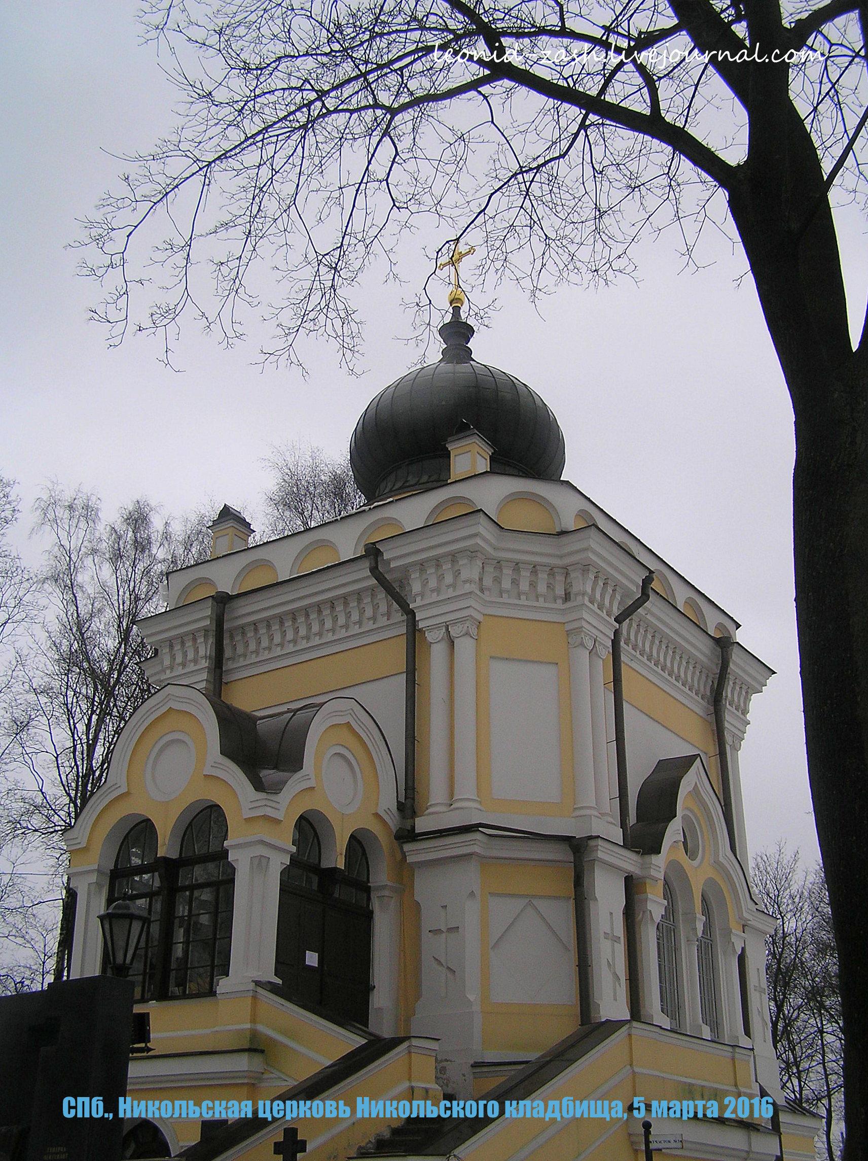Никольская церковь 79.JPG