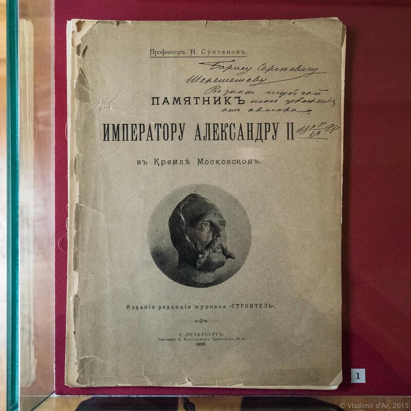 Памятник императору Александру II в Кремле Московском. 1898 г.