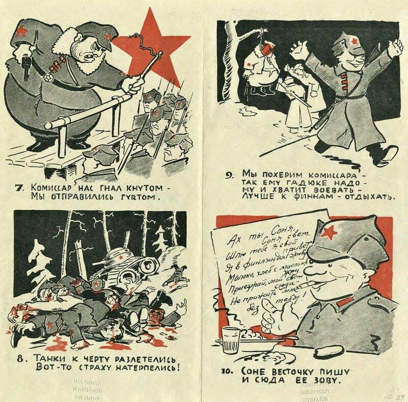 «Красная звезда», 19 ноября 1942 года, Финляндия в ВОВ
