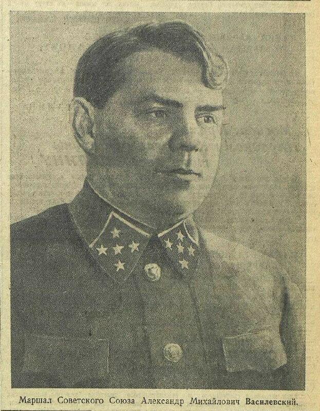 «Красная звезда», 17 февраля 1943 года, Маршал Советского Союза Александр Михайлович Василевский