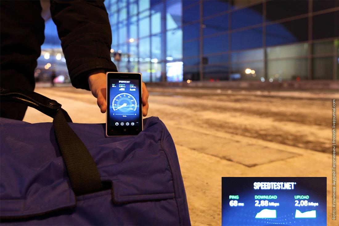 тест скорости 3G Tele2 Шереметьево терминал D