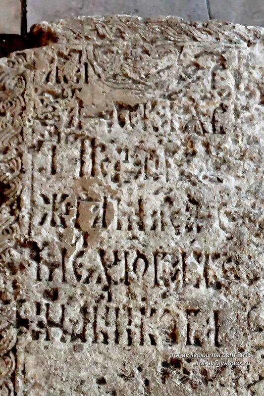 Надгробная плита у собора Василия блаженного (Покровского собора)