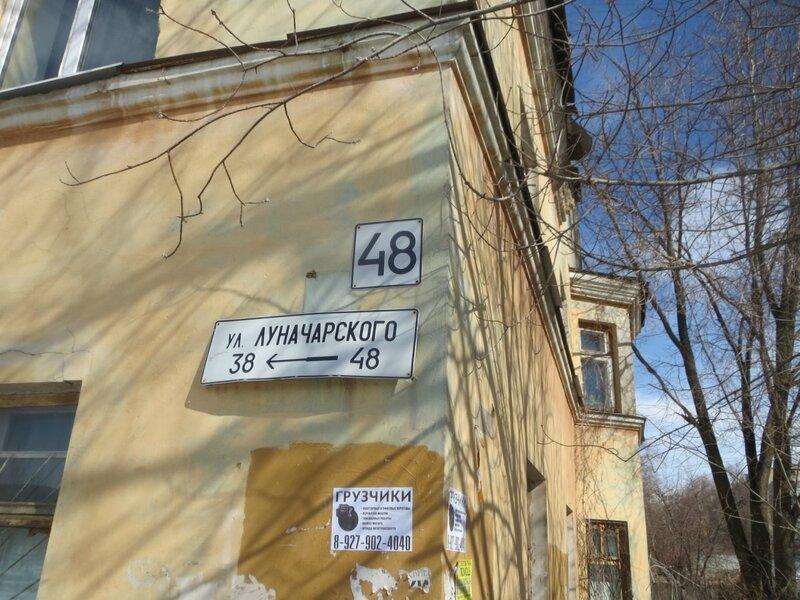 Почта, Луначарского,Зим,Спутник 078.JPG