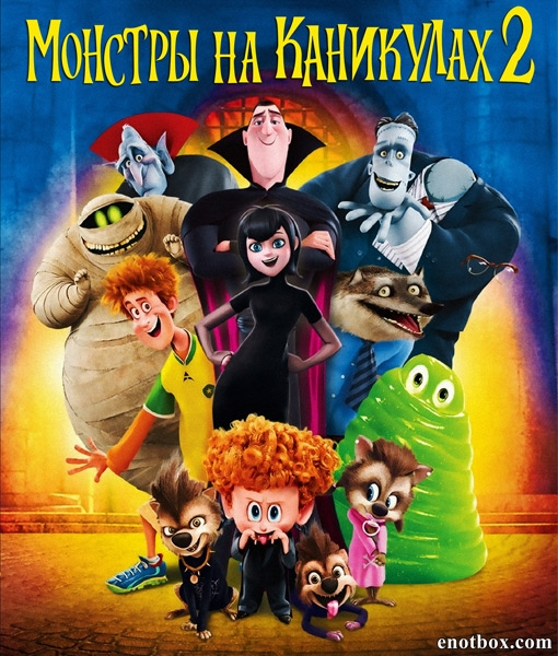Монстры на каникулах 2 / Hotel Transylvania 2 (2015/WEB-DL/WEB-DLRip)