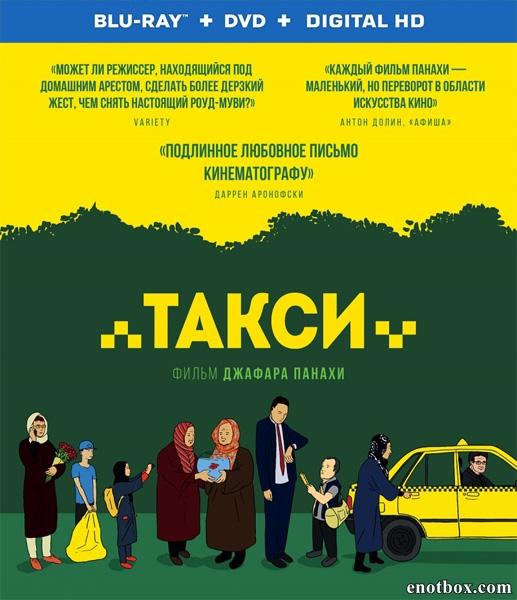 Такси / Taxi (2015/BDRip/HDRip)