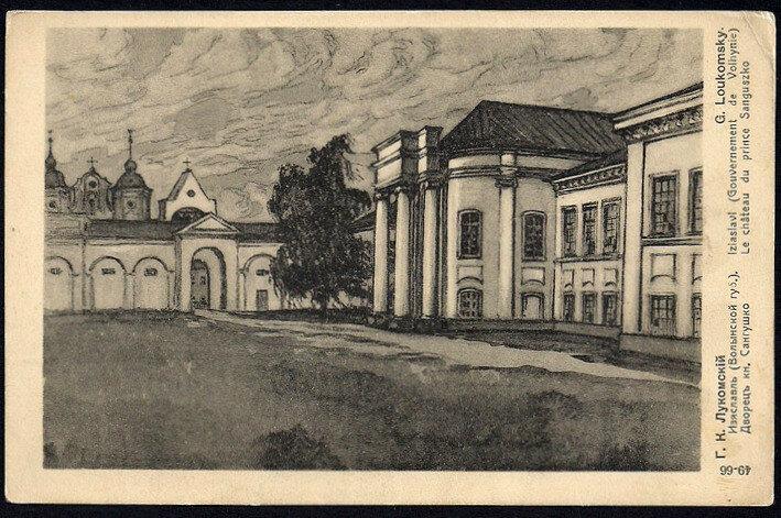 Изяславль - Замок Сангушко.