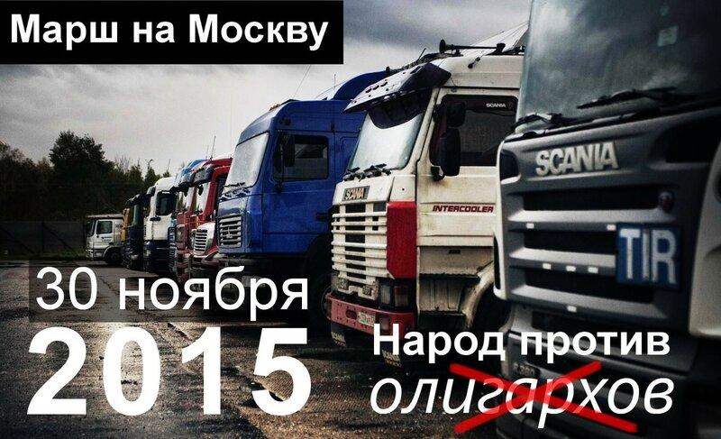 Марш на Москву