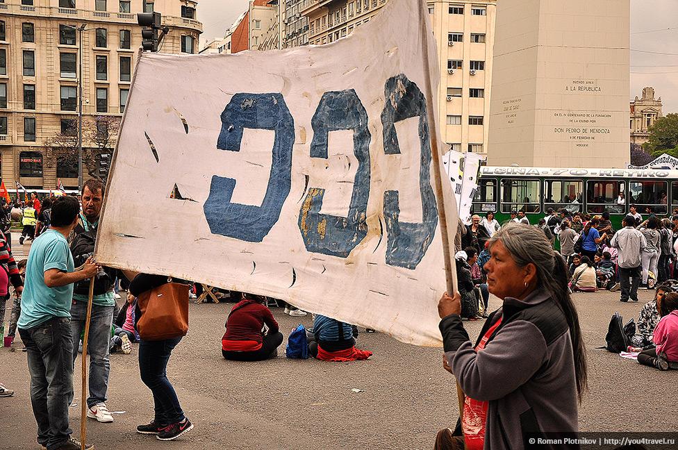 0 3a85d3 1d97c830 orig День 414. По другую сторону от Микросентро в Буэнос Айресе