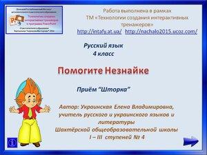 Шторка. Помогите Незнайке.Рус.яз.4 класс. Украинская Е.В..jpg