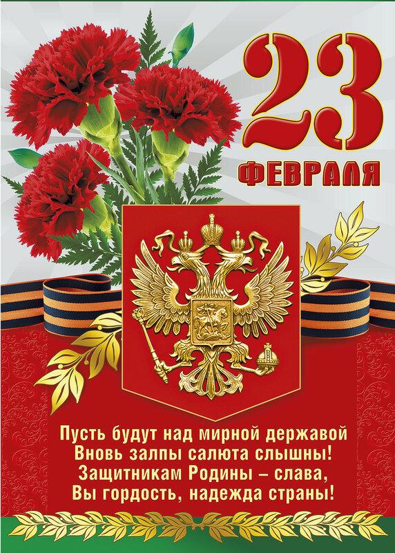 поздравительные открытки для мужчин с днем защитника отечества него