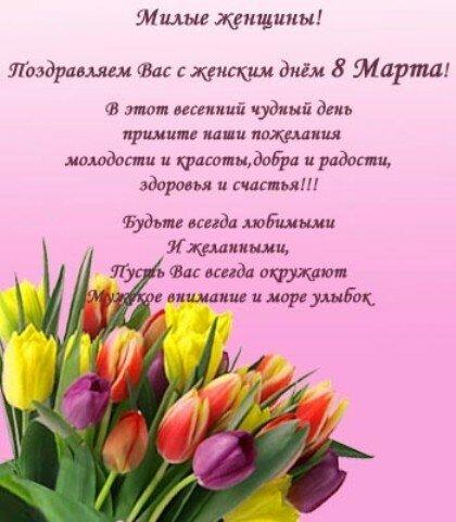 Поздравления коллегам с днем рождения в марте 2017