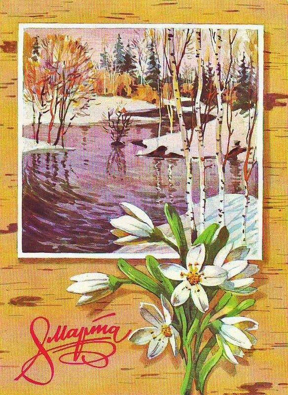 Надписями турция, открытки 70-х годов с 8 марта