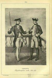 394. ОФИЦЕРЫ Мушкетерского полка, 1762 года.