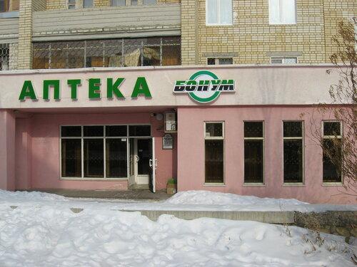 Справочная аптек тольятти поиск