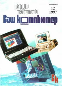 Журнал: Радиолюбитель. Ваш компьютер 0_133ba0_bf1a4730_M