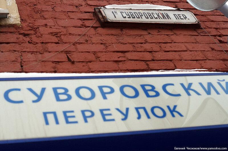 42. 1й Суворовский переулок. 18.01.16.01..jpg
