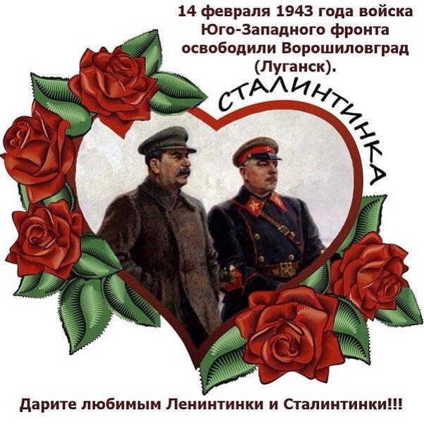 С 73-й годовщиной освобождения Луганска от немецко-нацистских захватчиков!