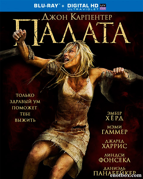 Палата / The Ward (2010/BDRip/HDRip)