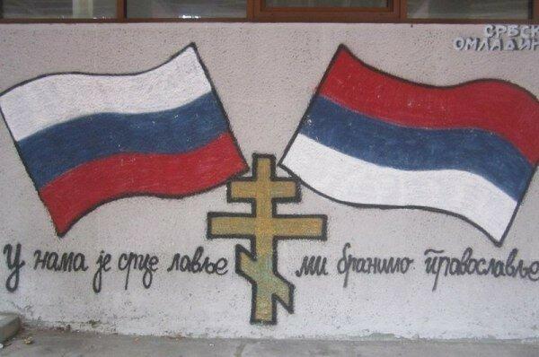 Сербия, графитти