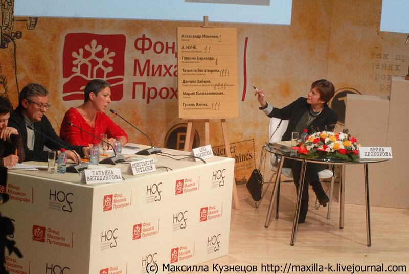 Дебаты премии НОС-2015