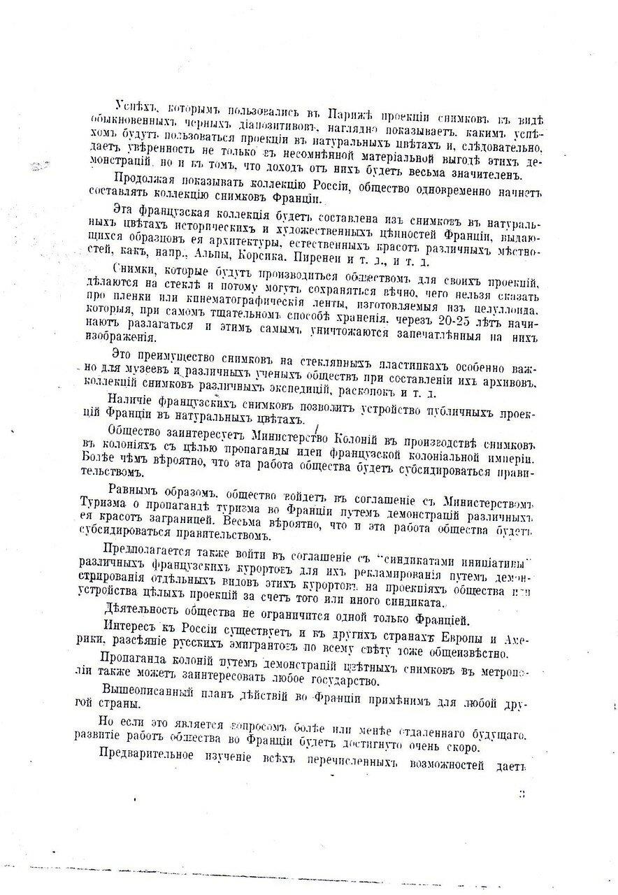 1932 project2.JPG