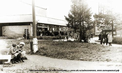 Кинотеатр Юность 1981 год #Солнцево