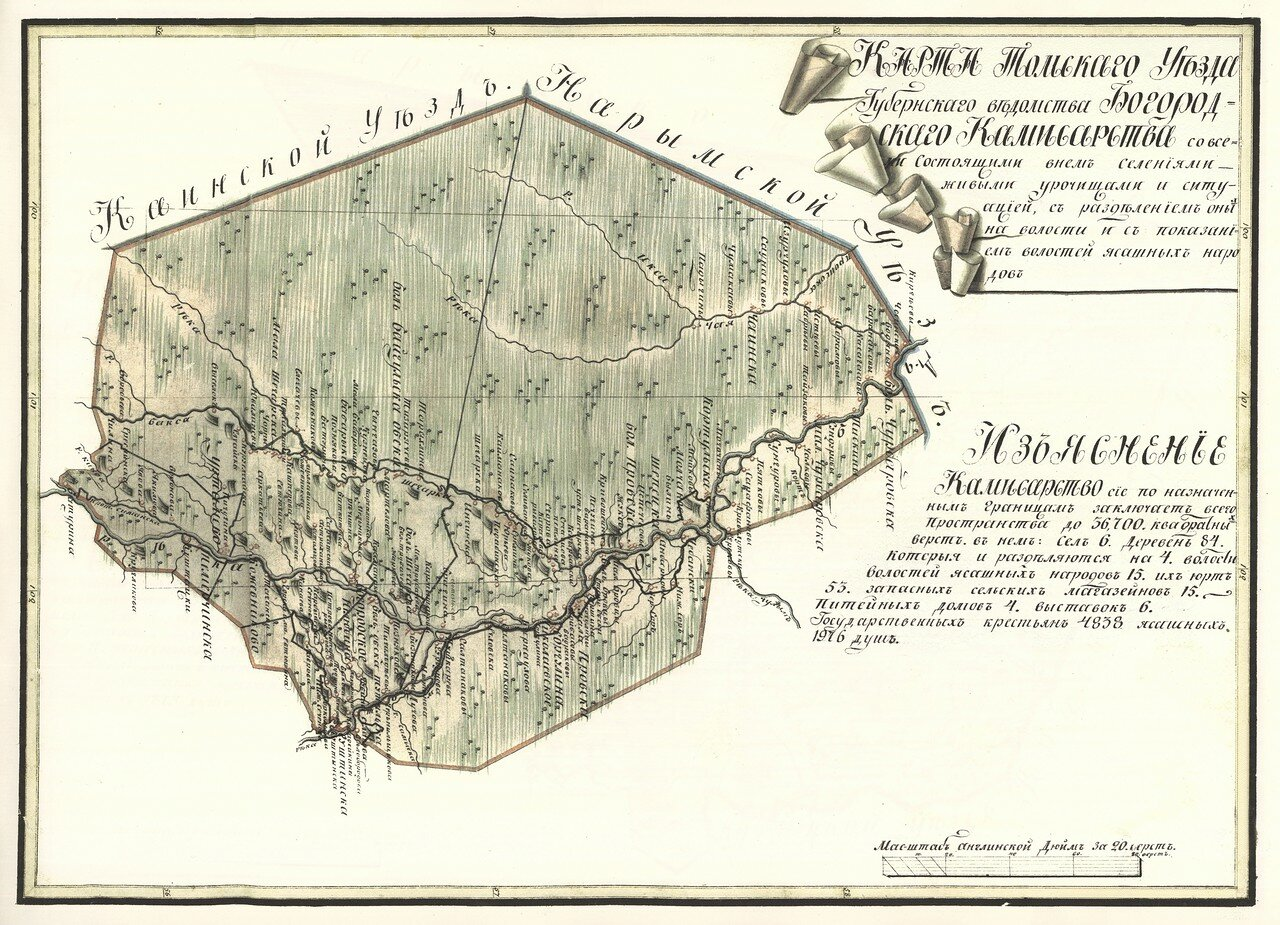 03. Карта Томскаго Уезда Богородскаго Каммисарства