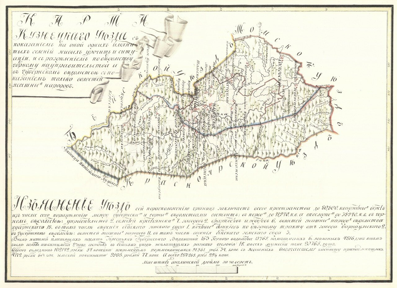 13. Карта Кузнецкаго Уезда