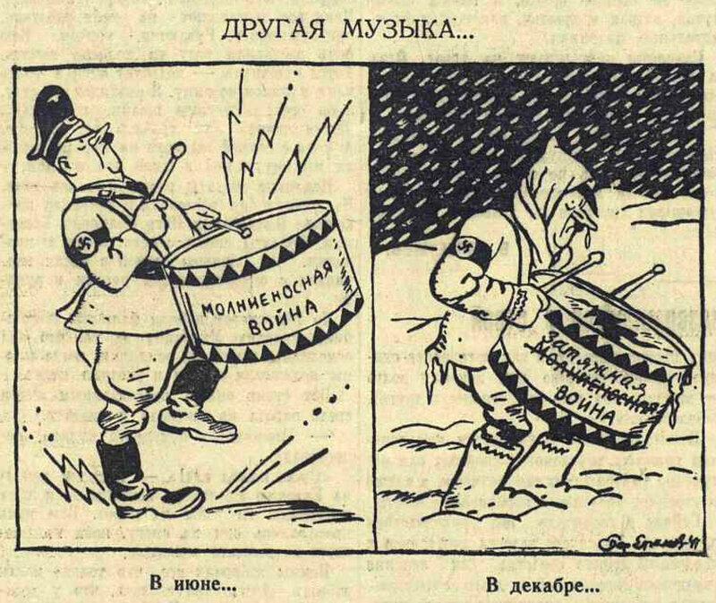 «Красная звезда», 10 декабря 1941 года, блицкриг, молниеносная война