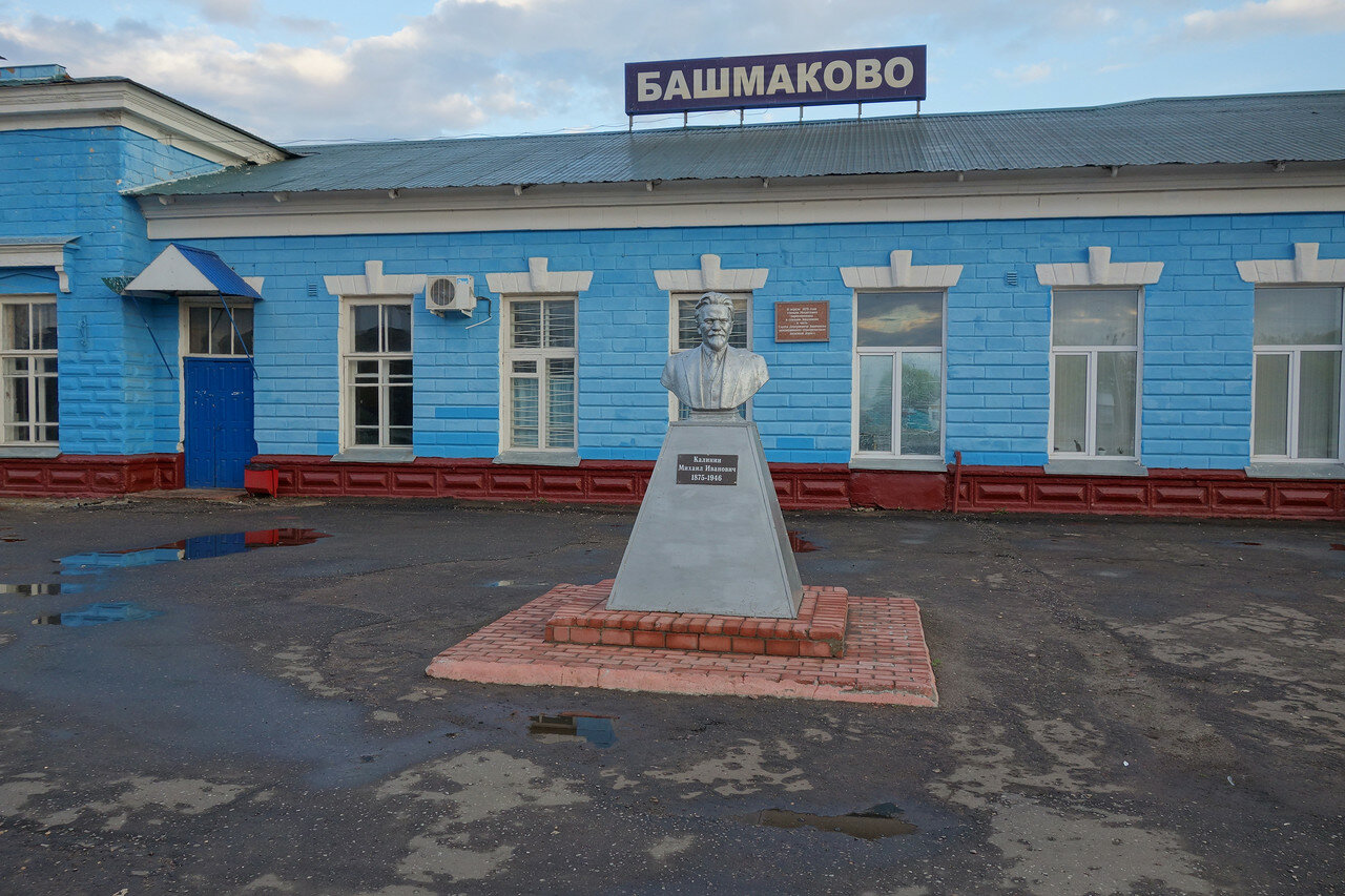 Калинин М.И. на станции Башмаково