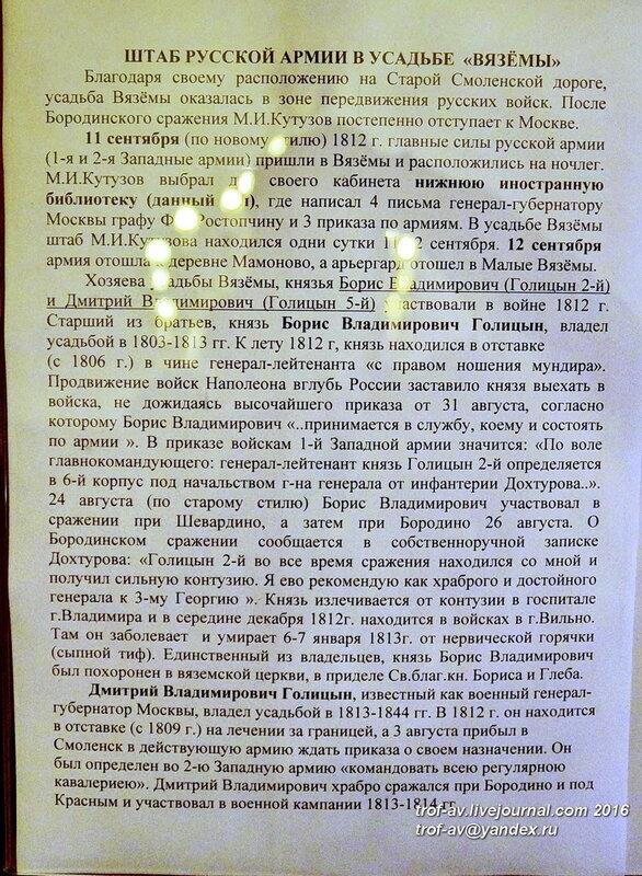 Русские войска и Кутузов в усадьбе Вяземы в 1812 г.