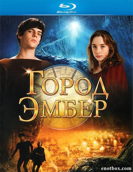 Город Эмбер: Побег / City of Ember (2008/BDRip/HDRip)
